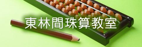 東林間珠算教室(そろばん教室)